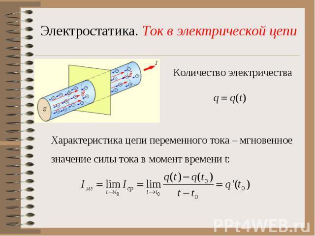 Электростатика. Ток в электрической цепиКоличество электричестваХарактеристика цепи переменного тока – мгновенноезначение силы тока в момент времени t: