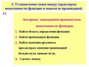 3. Установление связи между характером монотонности функции и знаком ее производ