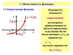 Функция f(х) называетсявозрастающей на интервале, принадлежащем её области опред