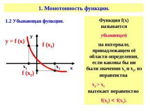 Функция f(х) называетсяубывающейна интервале, принадлежащем её области определен