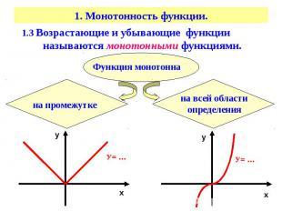 1. Монотонность функции. 1.3 Возрастающие и убывающие функции называются монотон