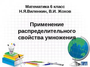 Математика 6 классН.Я.Виленкин, В.И. ЖоховПрименение распределительного свойства