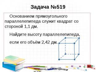 Задача №519 Основанием прямоугольного параллелепипеда служит квадрат со стороной