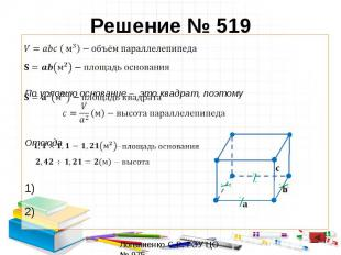 Решение № 519