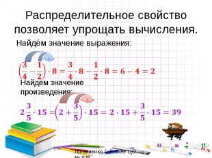 Распределительное свойство позволяет упрощать вычисления.