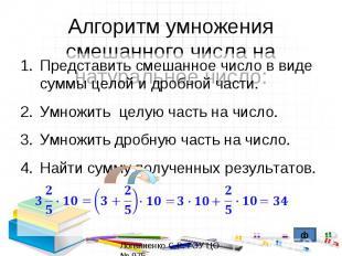 Алгоритм умножения смешанного числа на натуральное число:Представить смешанное ч