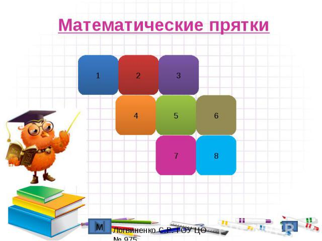Математические прятки