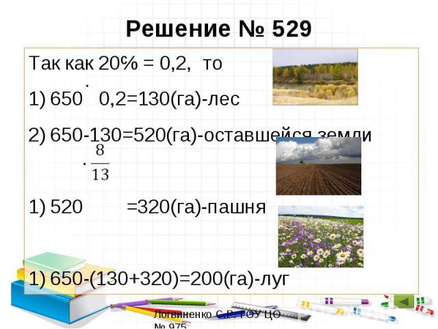 Решение № 529