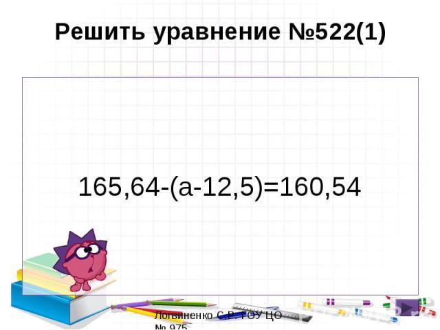 Решить уравнение №522(1)