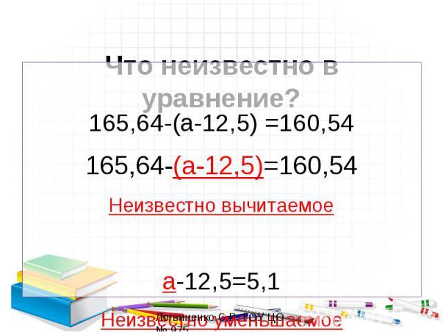 Что неизвестно в уравнение?
