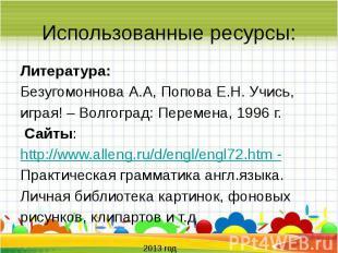 Использованные ресурсы:Литература:Безугомоннова А.А, Попова Е.Н. Учись, играя! –