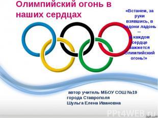 Олимпийский огонь в наших сердцах«Встанем, за руки взявшись, в ладони ладонь ─ в