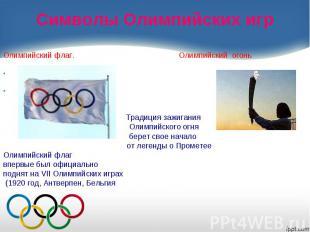 Символы Олимпийских игрОлимпийский флаг. Олимпийский огонь Традиция зажигания Ол