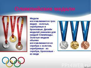 Олимпийские медалиМедали изготавливаются трех видов - золотые, серебряные и брон