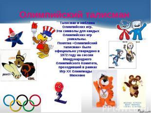 Олимпийский талисманТалисман и эмблема Олимпийских игр. Эти символы для каждых О