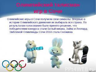 Олимпийские игры в Сочи получили свои символы. Впервые в истории Олимпийского дв