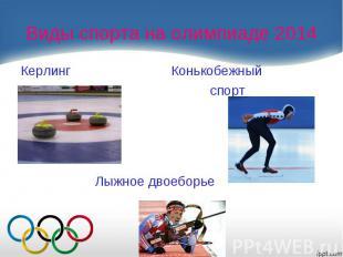 Виды спорта на олимпиаде 2014