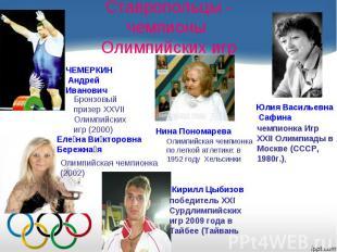 Ставропольцы - чемпионы Олимпийских игрЧЕМЕРКИН Андрей ИвановичНина ПономареваОл
