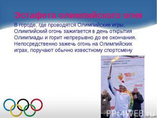 Эстафета олимпийского огня В городе, где проводятся Олимпийские игры, Олимпийски