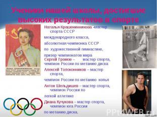 Ученики нашей школы, достигшие высоких результатов в спортеНаталья Крашенинников