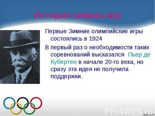 Первые Зимние олимпийские игры состоялись в 1924 В первый раз о необходимости та