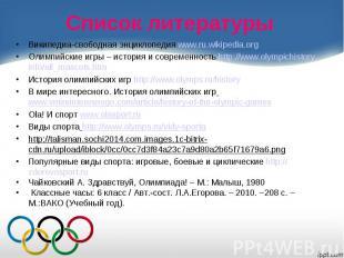 Список литературы Википедиа-свободная энциклопедия www.ru.wikipedia.org Олимпийс