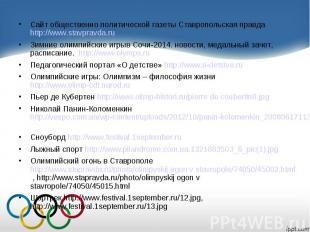 Сайт общественно политической газеты Ставропольская правда http://www.stavpravda