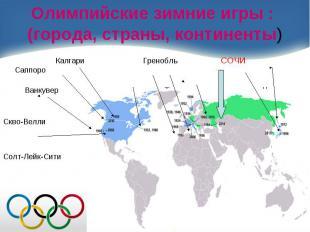 Олимпийские зимние игры : (города, страны, континенты)