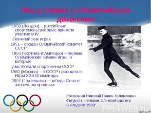 Наша страна в Олимпийском движении 1908 (Лондон) – российские спортсмены впервые