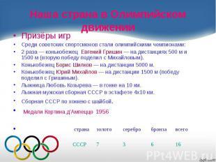 Призёры игрСреди советских спортсменов стали олимпийскими чемпионами:2 раза— ко