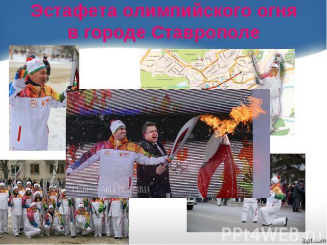 Эстафета олимпийского огняв городе Ставрополе