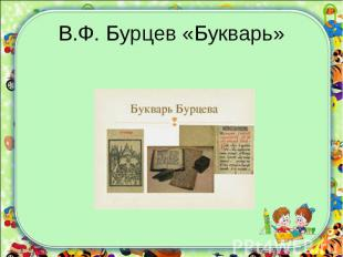 В.Ф. Бурцев «Букварь»