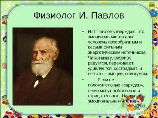 И.П.Павлов утверждал, что эмоции являются для человека своеобразным и весьма сил