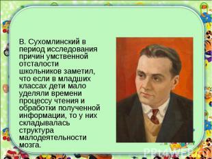 В. Сухомлинский в период исследования причин умственной отсталости школьников за