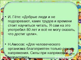 И. Гёте: «Добрые люди и не подозревают, каких трудов и времени стоит научиться ч