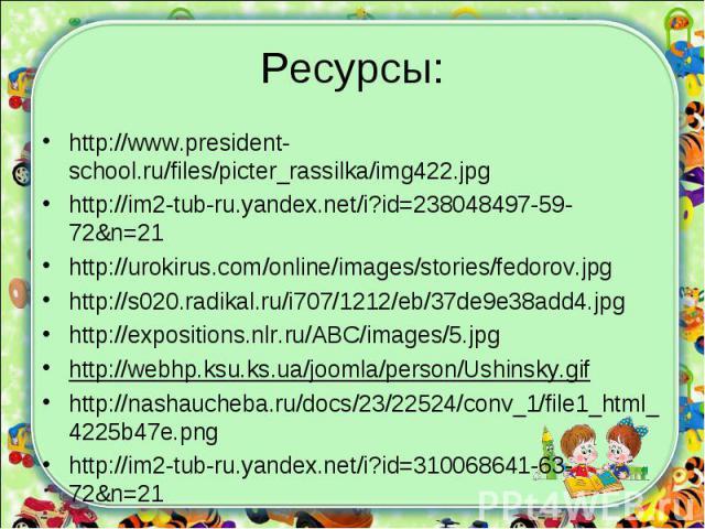 http://www.president-school.ru/files/picter_rassilka/img422.jpghttp://www.president-school.ru/files/picter_rassilka/img422.jpghttp://im2-tub-ru.yandex.net/i?id=238048497-59-72&n=21 http://urokirus.com/online/images/stories/fedorov.jpg http://s02…