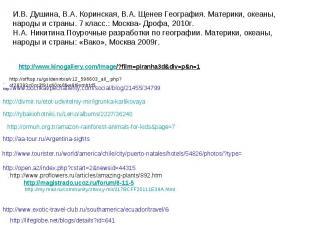 . http://www.proflowers.ru/articles/amazing-plants/892.htm . http://www.proflowe