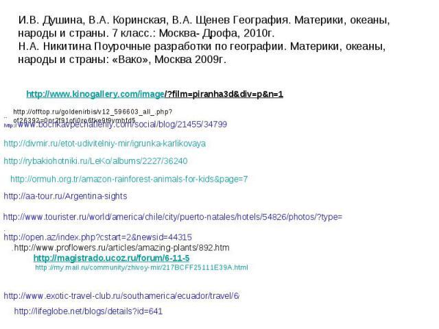 . http://www.proflowers.ru/articles/amazing-plants/892.htm . http://www.proflowers.ru/articles/amazing-plants/892.htm http://magistrado.ucoz.ru/forum/6-11-5 http://my.mail.ru/community/zhivoy-mir/217BCFF25111E39A.html