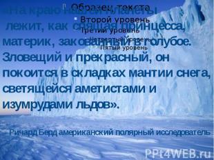 «На краю нашей планеты лежит, как спящая принцесса, материк, закованный в голубо