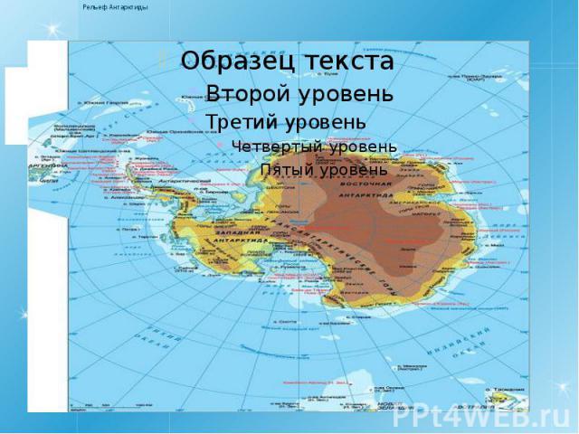 Рельеф Антарктиды