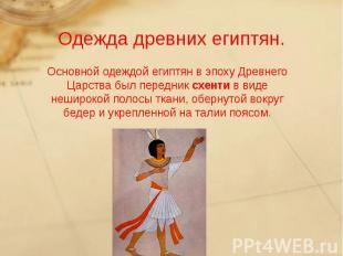 Основной одеждой египтян в эпоху Древнего Царства был передник схенти в виде неш