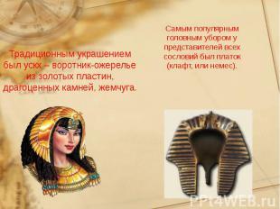 Традиционным украшением был ускх – воротник-ожерелье из золотых пластин, драгоце