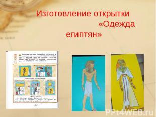 Изготовление открытки «Одежда египтян»