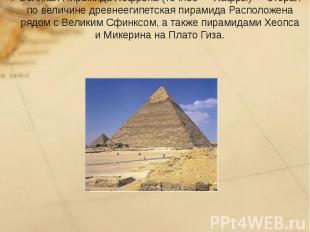 Великая Пирамида Хефрена(точнее—Хафры)— вторая по величине древнеегипетская