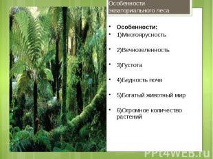 Особенности:1)Многоярусность2)Вечнозеленность3)Густота4)Бедность почв5)Богатый ж