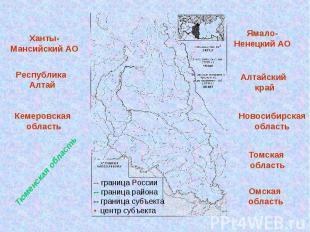 Ханты-Мансийский АОРеспублика АлтайКемеровская областьЯмало-Ненецкий АОНовосибир