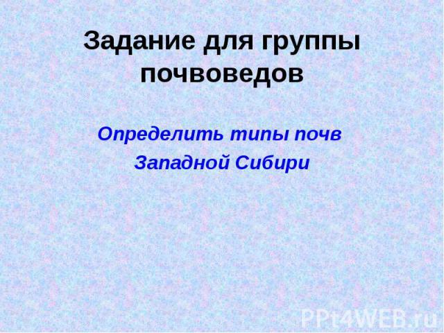 Задание для группы почвоведовОпределить типы почв Западной Сибири