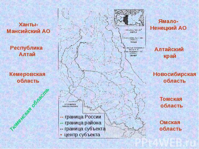 Ханты-Мансийский АОРеспублика АлтайКемеровская областьЯмало-Ненецкий АОНовосибирская область