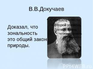 В.В.ДокучаевДоказал, что зональность это общий законприроды.