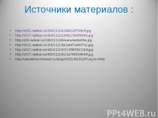 http://s001.radikal.ru/i194/1111/b3/b6120f746cff.jpghttp://s001.radikal.ru/i194/